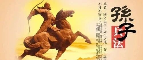 《孙子兵法》10句精华,千年权谋,顿悟人生