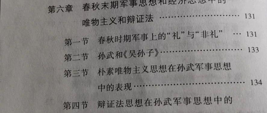 《中国哲学史新编第六章》读书笔记