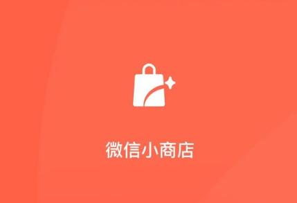 微信小商店怎么生成链接,通过网页跳转去购买?